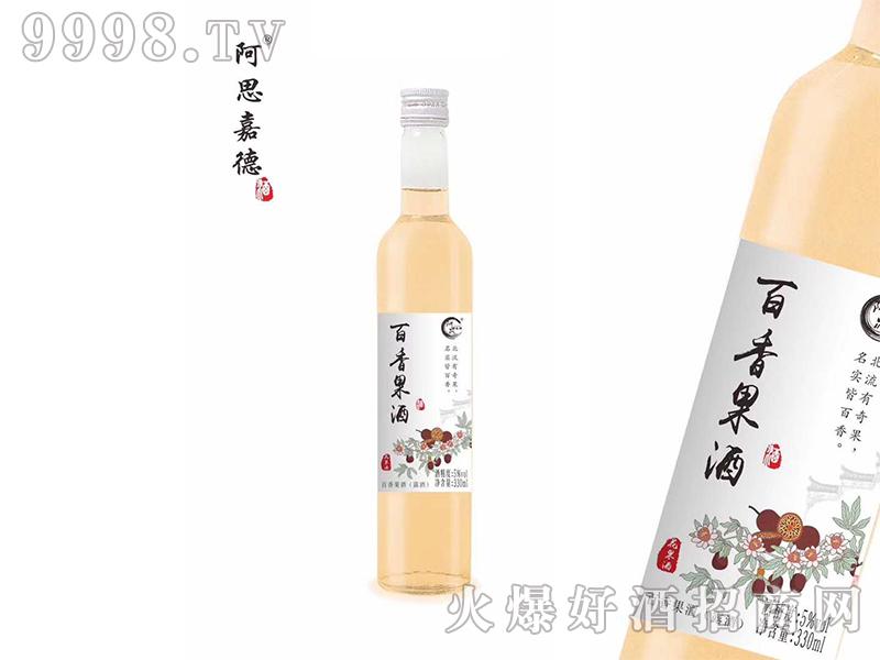 阿思嘉德-百香果酒