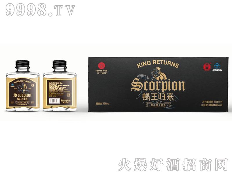 蝎子酒-保健酒招商信息