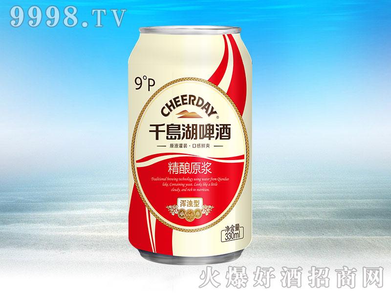 千岛湖啤酒・9度330ml精酿原浆-啤酒招商信息