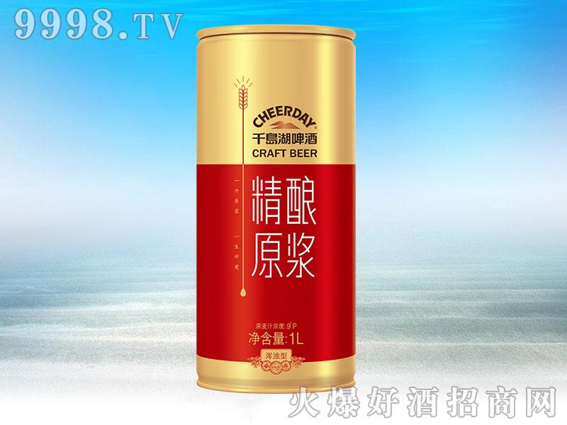 千岛湖千赢国际手机版·1升精酿原浆