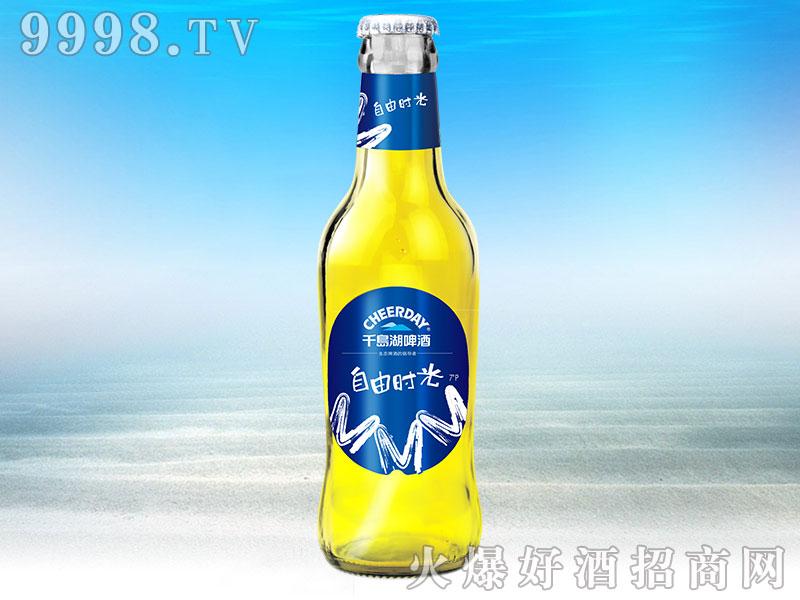 千岛湖啤酒・7度230ml自由时光-啤酒招商信息