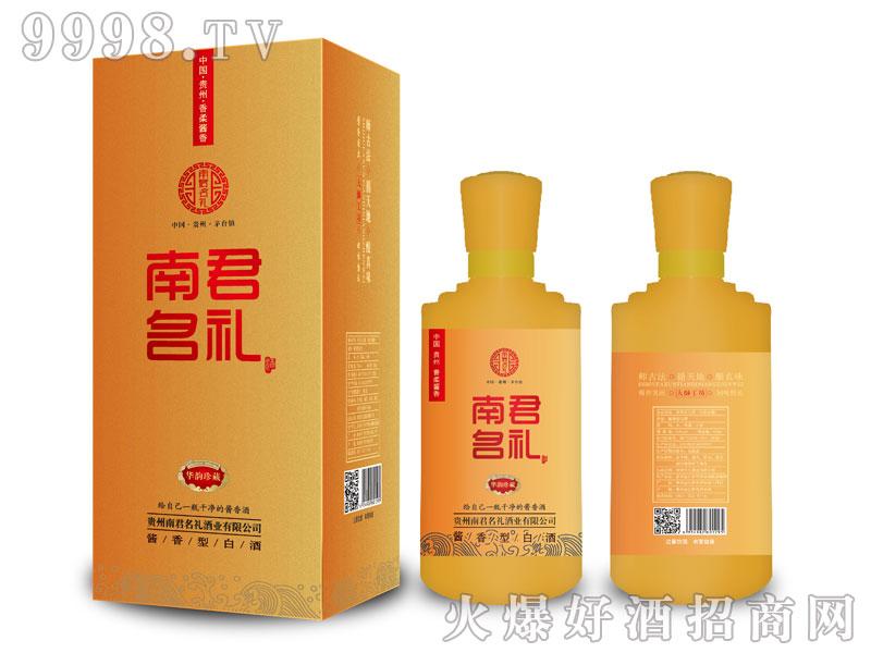 南君名礼酒(黄瓶)