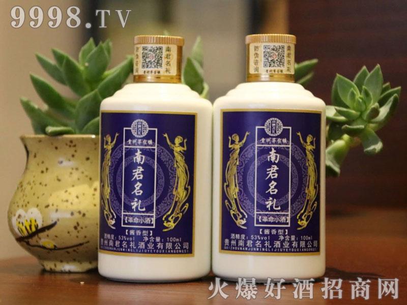 南君名礼(革命小酒)