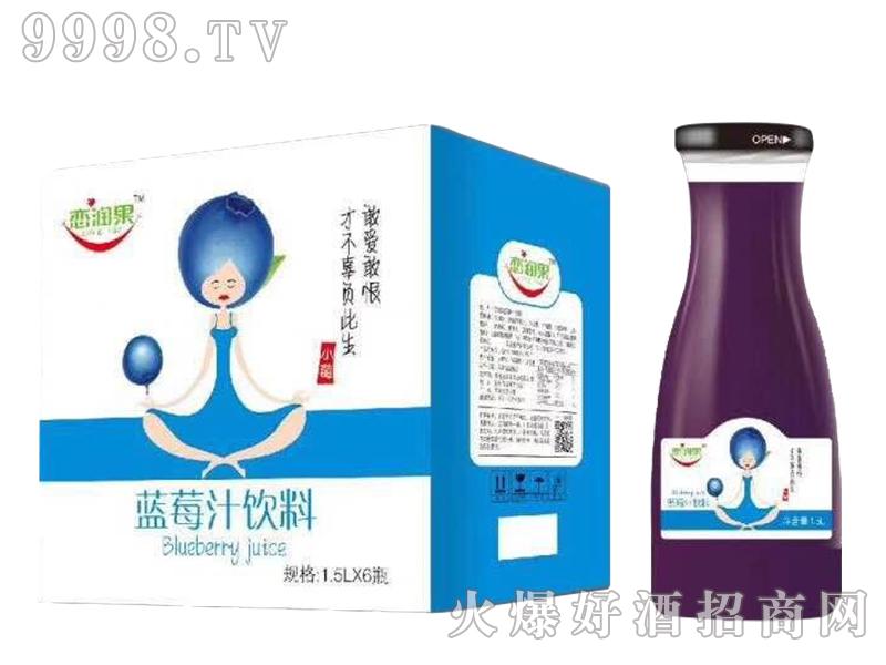恋润果-蓝莓汁饮料