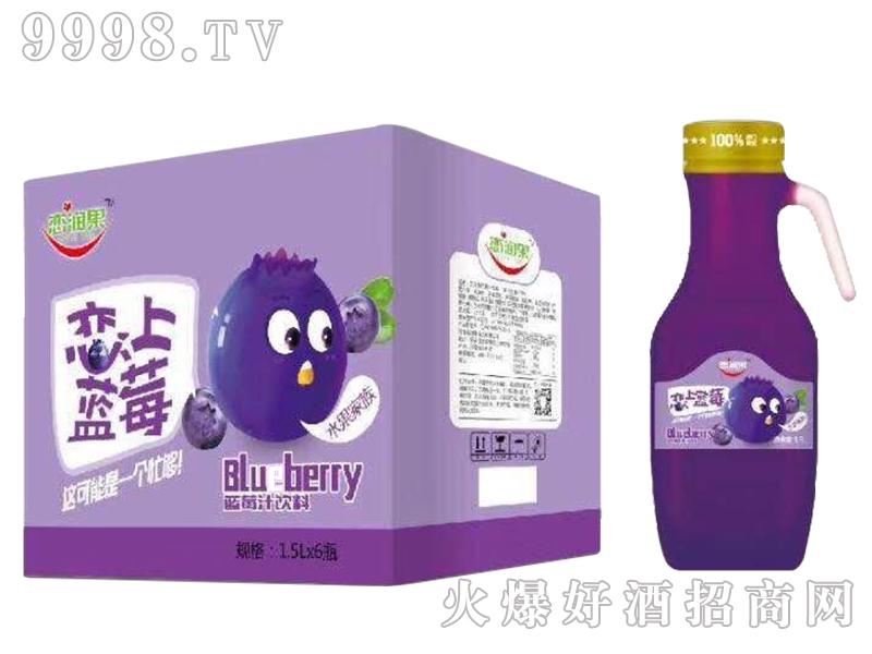 恋润果-恋上蓝莓