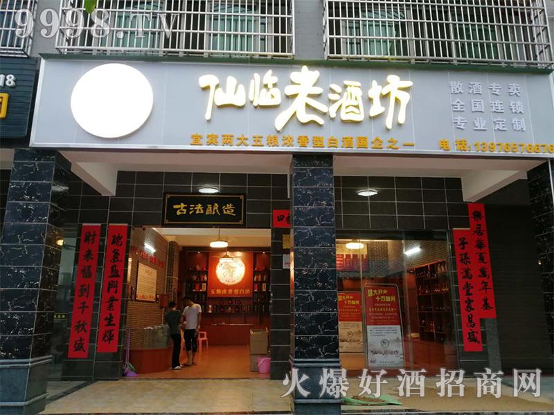 仙临老酒坊门店