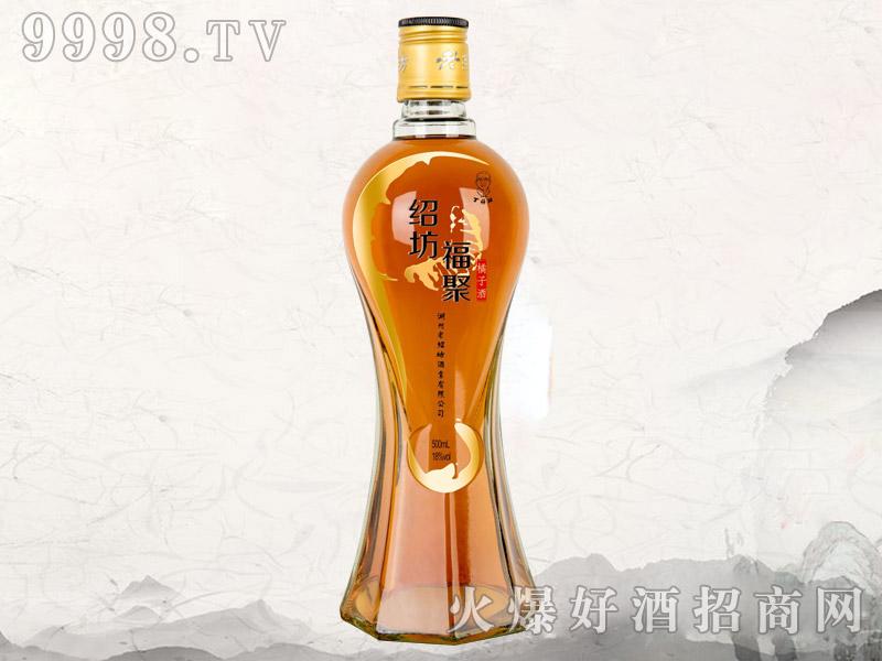 绍坊福聚橘子酒