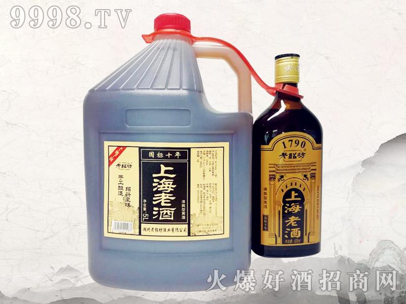 老绍坊上海老酒超市版(买一赠一)