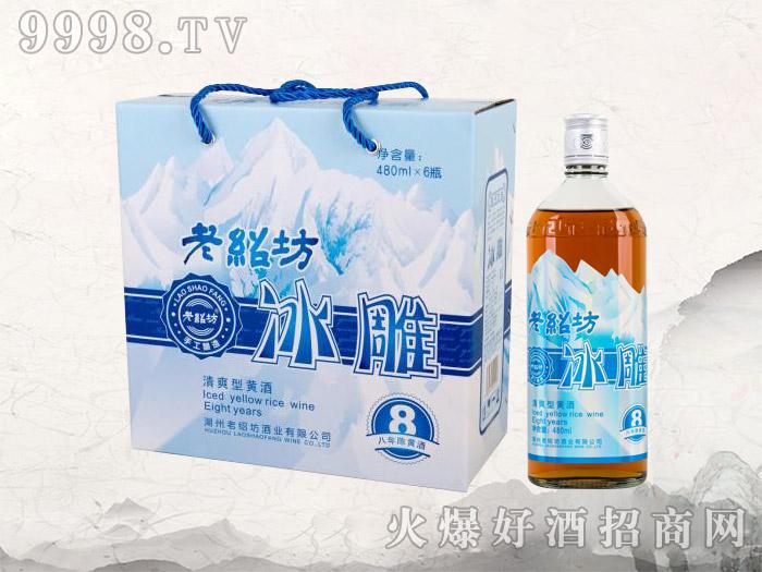 老绍坊冰雕8年陈黄酒