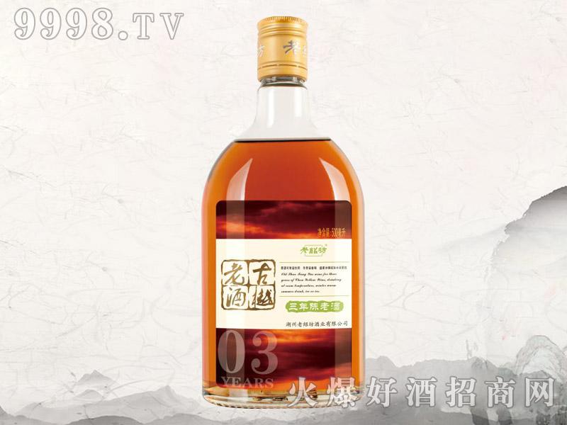老绍坊古越老酒三年陈500ml×12瓶装