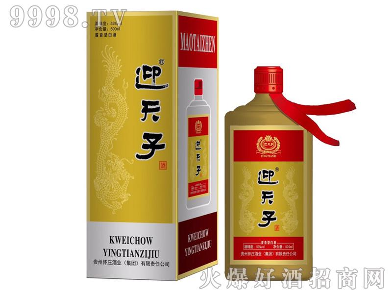 迎天子酒酱香型白酒-白酒招商信息