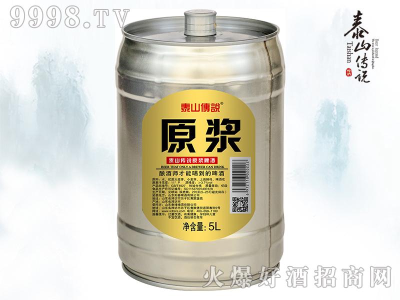 泰山传说原浆乐虎体育直播app-5L桶装