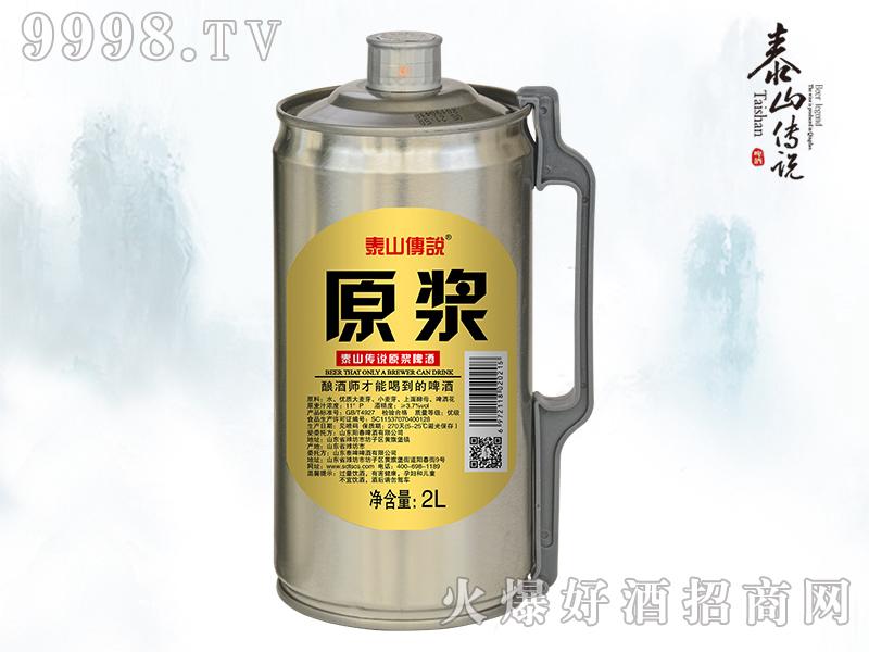 泰山传说原浆乐虎体育直播app-2L桶装