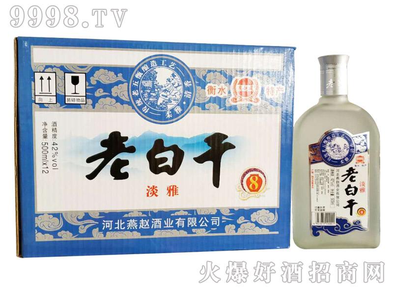 燕赵风老白干酒淡雅(磨砂瓶)