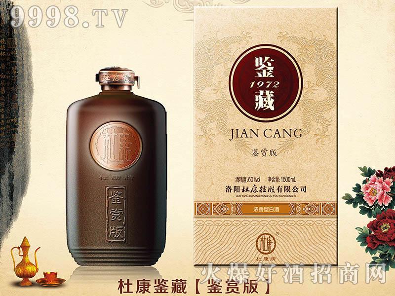 杜康鉴藏酒鉴赏版