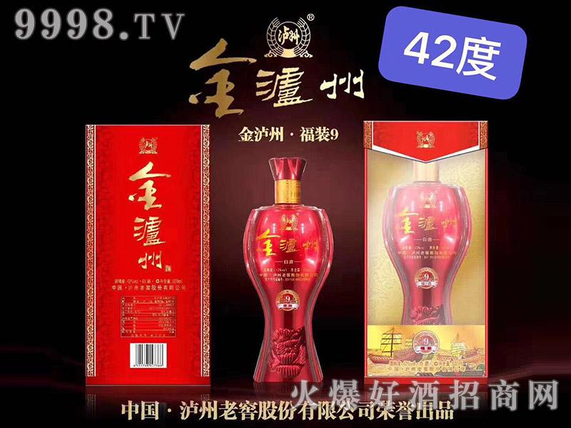 金泸州酒福装9