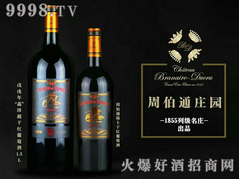 周伯通庄园限量珍藏-红酒招商信息