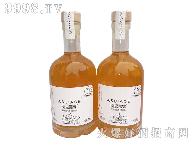 阿思嘉德-百香果露酒