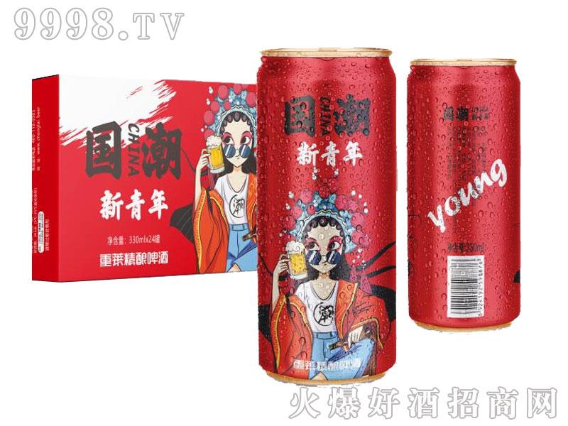 国潮新青年啤酒 330ml-啤酒招商信息