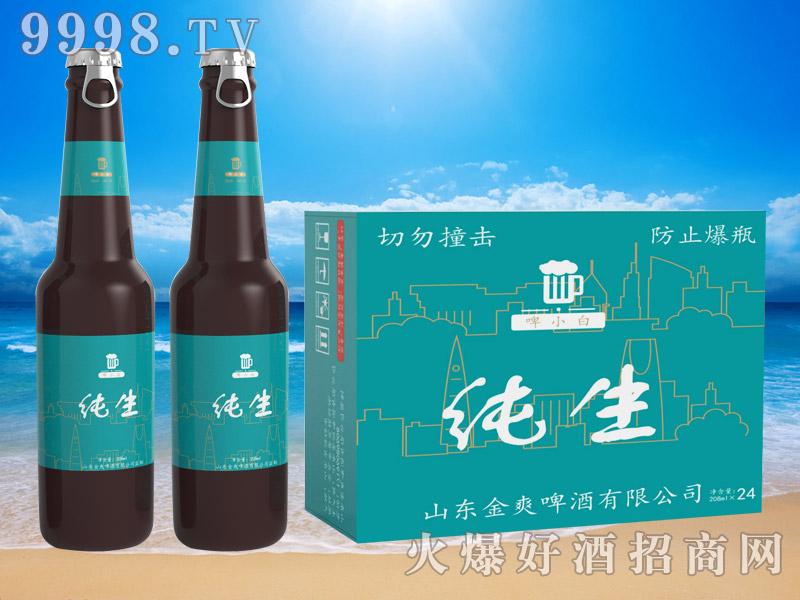 啤小白纯生啤酒208ml(侧拉环)-啤酒招商信息
