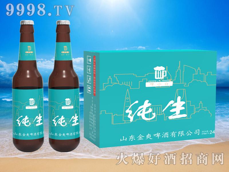 啤小白纯生啤酒275ml(小棕瓶)-啤酒招商信息