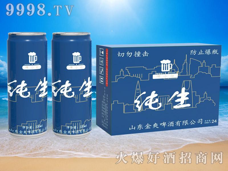 啤小白纯生啤酒330ml(纤细罐)-啤酒招商信息