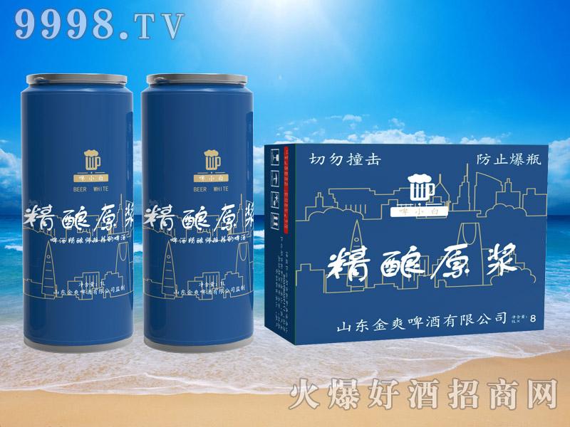 啤小白精酿原浆啤酒1L-啤酒招商信息