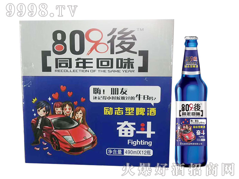 8090后励志型啤酒-啤酒招商信息