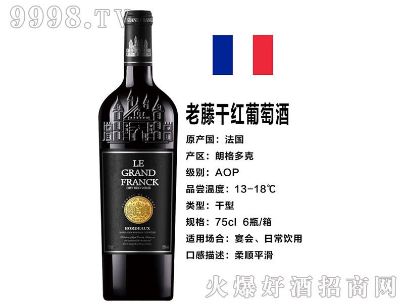 老藤干红葡萄酒