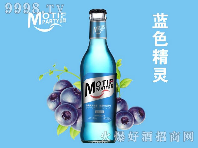 主题派对高品质苏打酒-蓝色精灵-鸡尾酒类信息
