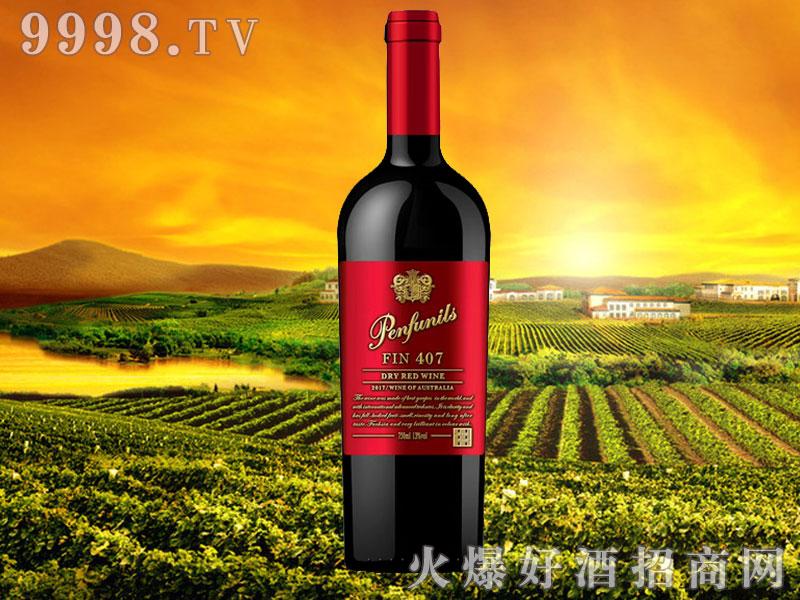 奔富尼澳FIN407干红葡萄酒