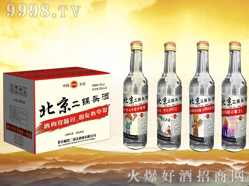 畅饮北京二锅头酒 42°500mlx12