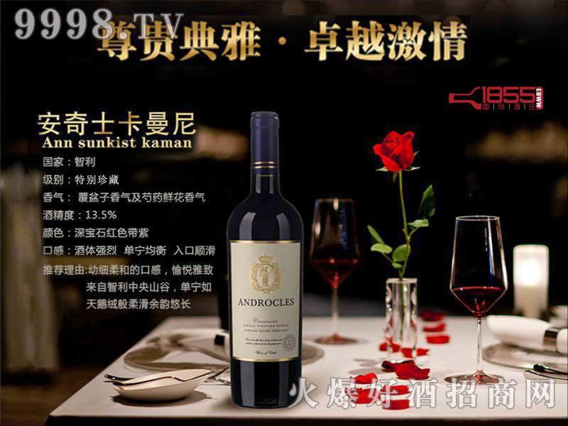 安奇士卡曼尼干红葡萄酒-红酒类信息