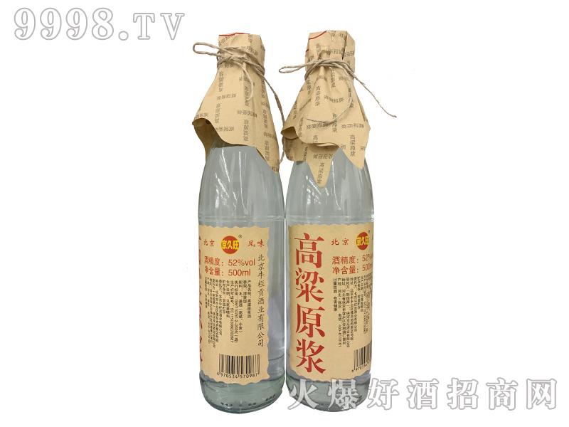 高粱原浆酒500ml