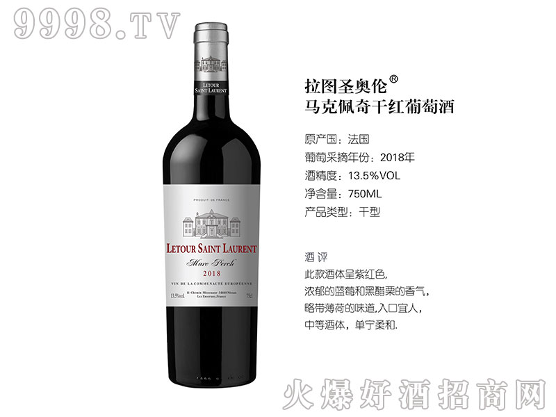 拉图圣奥伦马克佩奇干红葡萄酒-深圳市旗牌红国际贸易有限公司