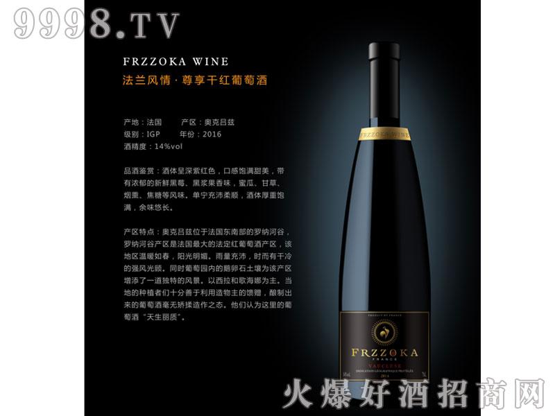 法兰风情・尊享干红葡萄酒-红酒招商信息
