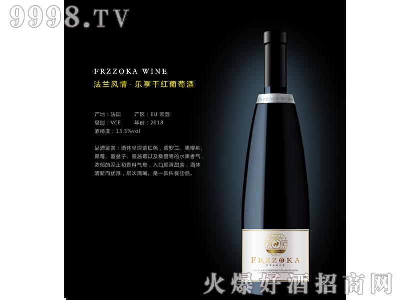 法兰风情・乐享干红葡萄酒-红酒招商信息