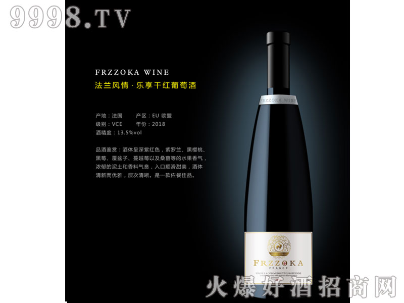 法兰风情・乐享干红葡萄酒-深圳市旗牌红国际贸易有限公司