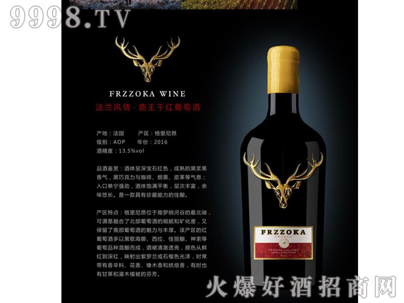 法兰风情・鹿王干红葡萄酒-深圳市旗牌红国际贸易有限公司