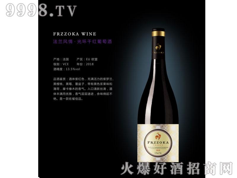 法兰风情・光环干红葡萄酒-深圳市旗牌红国际贸易有限公司