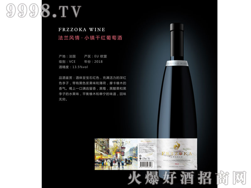 法兰风情・小镇干红葡萄酒-红酒招商信息