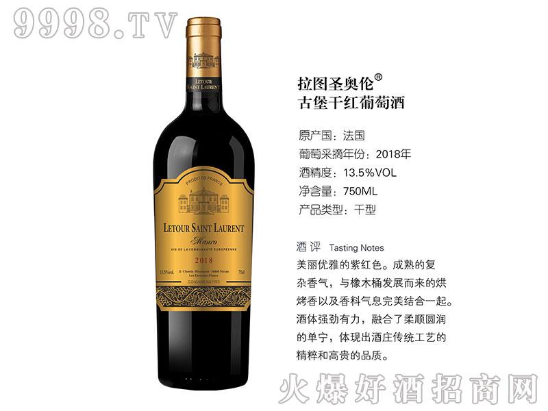 拉图圣奥伦古堡干红葡萄酒-深圳市旗牌红国际贸易有限公司