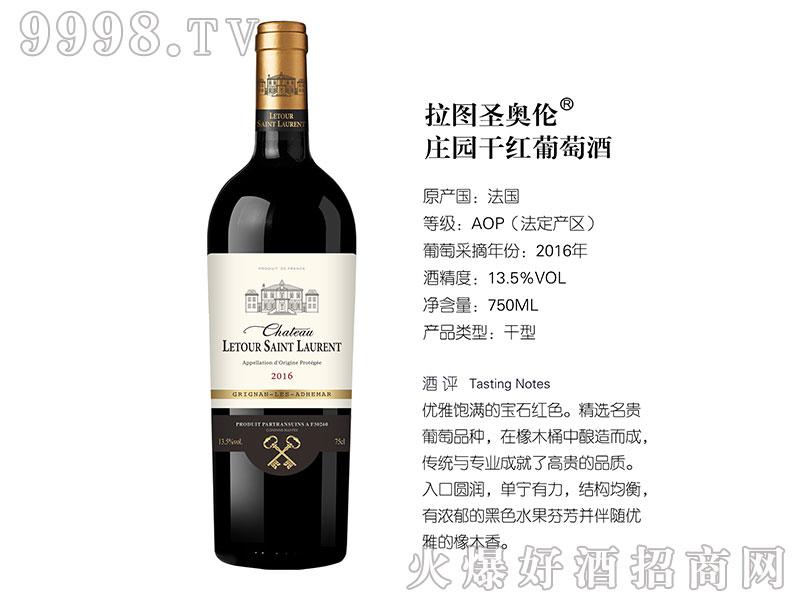 拉图圣奥伦庄园干红葡萄酒-深圳市旗牌红国际贸易有限公司