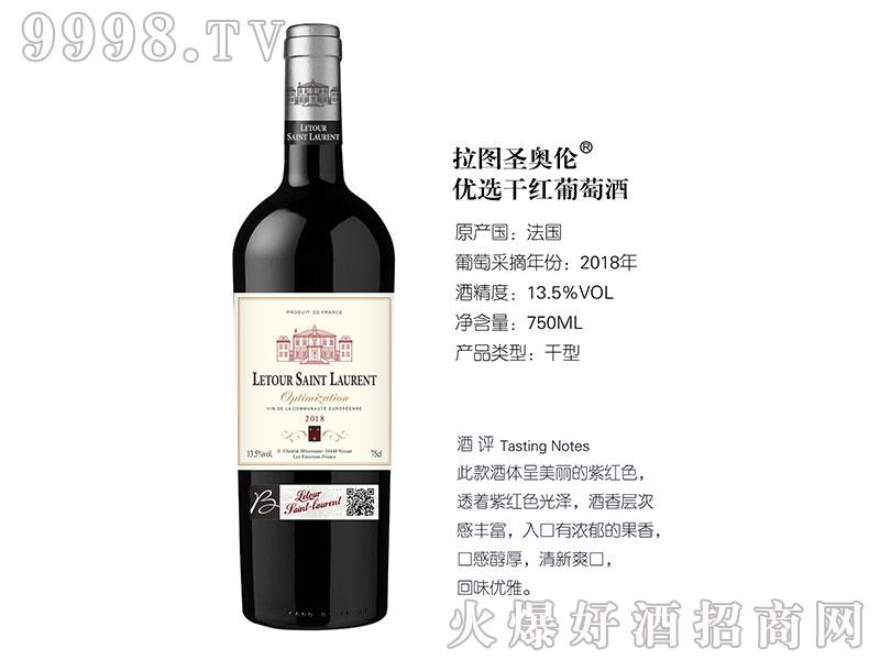 拉图圣奥伦优选干红葡萄酒-红酒招商信息