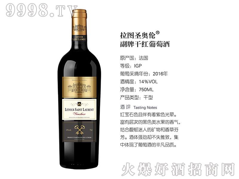 拉图圣奥伦副牌干红葡萄酒-深圳市旗牌红国际贸易有限公司