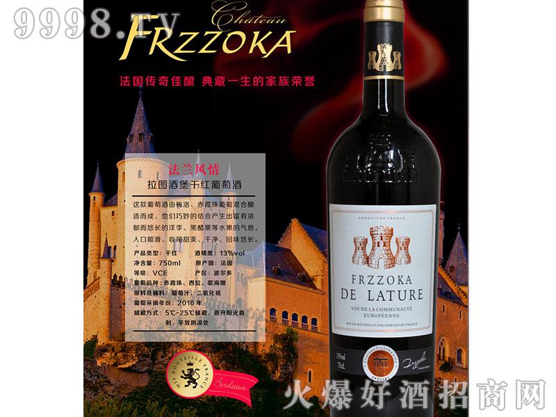 法兰风情拉图酒堡干红葡萄酒-深圳市旗牌红国际贸易有限公司
