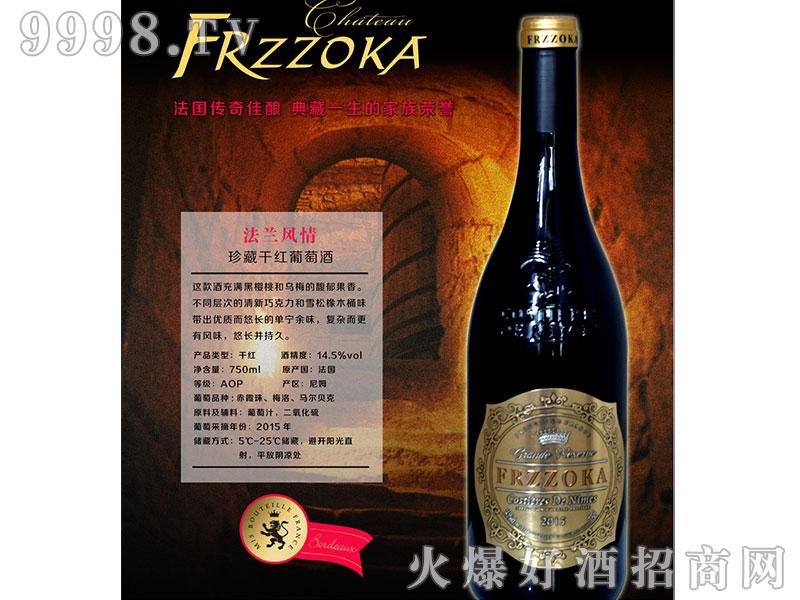 法兰风情・珍藏干红葡萄酒-深圳市旗牌红国际贸易有限公司