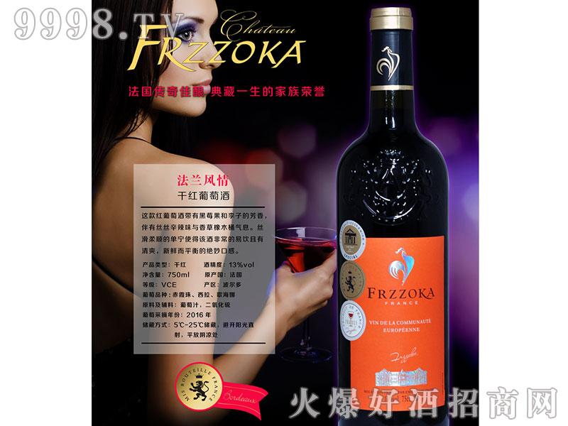 法兰风情干红葡萄酒-深圳市旗牌红国际贸易有限公司