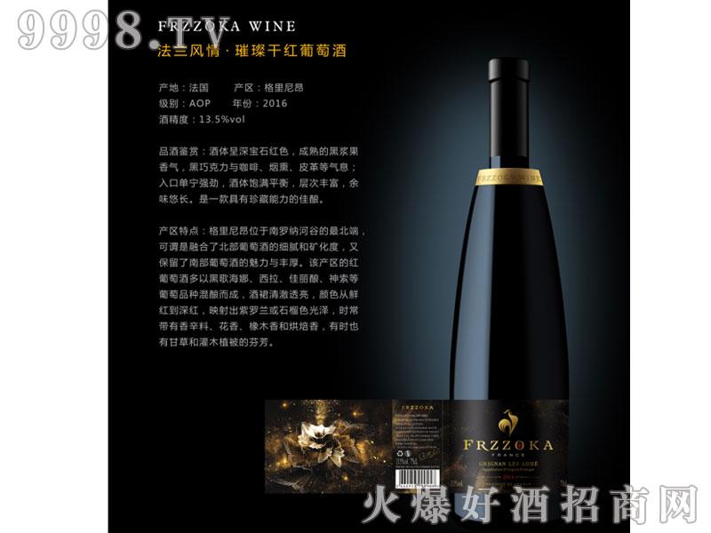 法兰风情・璀璨干红葡萄酒-红酒招商信息