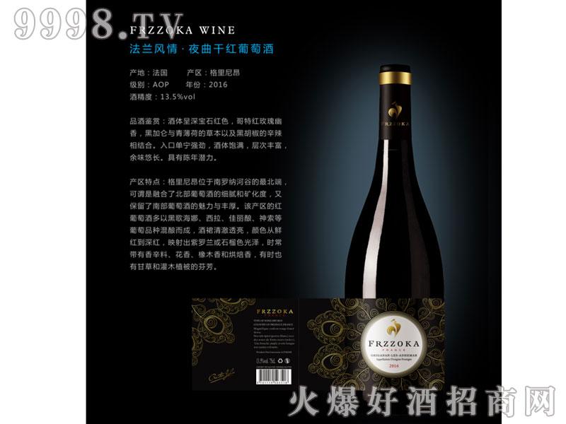 法兰风情・夜曲干红葡萄酒-深圳市旗牌红国际贸易有限公司